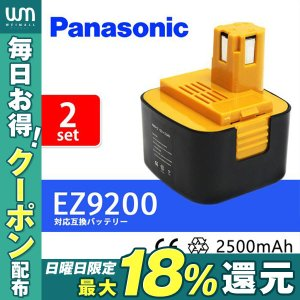 (2個セット) パナソニック ナショナル バッテリー EZ9200 EZ9108 EY9200 EY9201 対応互換 12V 2500mAh 電動工具 weimall