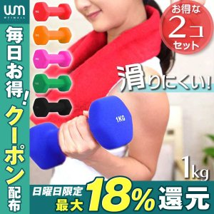 WEIMALL ダンベルセット カラーダンベル 1kg 2個セット エクササイズ 鉄アレイ ウエイトトレーニング 筋トレ ダイエット|weimall
