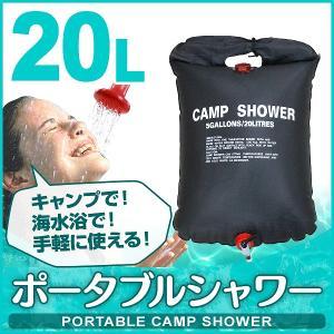 MERMONT ポータブルシャワー 20L 簡易シャワー 手動式 携帯用シャワー 海水浴 アウトドア キャンプ ポータブル シャワー|weimall