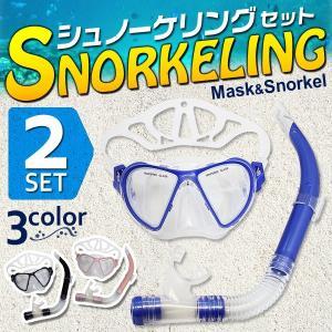海の中を楽しむのにマストなアイテム、マスクとシュノーケルのセットです。  マスクは強化ガラス&ダブル...