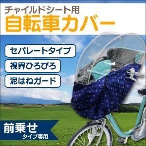 子供乗せ自転車 レインカバー 前 チャイルドシート フロント用 収納袋付き|weimall