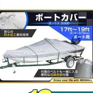 ボートカバー 17ft〜19ft ハードタイプ ボートカバー バイクカバー ボートカバー 防水仕様 ポーチケース付|weimall