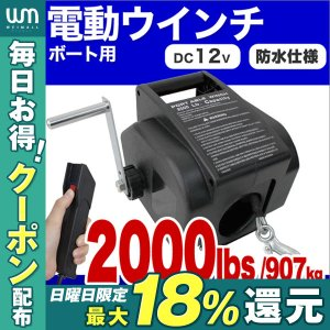12V ウィンチ ボート用電動ウインチ 2000LBS 907kg  DC12V 電動 ウインチ  有線コントローラー付|weimall