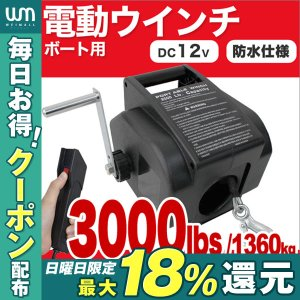 12V ウィンチ ボート用電動ウインチ 3000LBS(1360kg)  DC12V 電動 ウインチ  有線コントローラー付|weimall