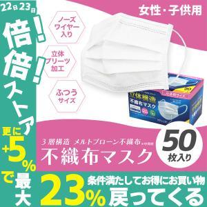 マスク 子供用 50枚 小さめ 箱 使い捨てマスク 女性用 立体型 三層構造 不織布 飛沫防止 花粉対策 風邪予防 花粉 送料無料 予約販売 予13|weimall
