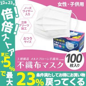 マスク 子供用 2箱セット 100枚 小さめ 箱 使い捨てマスク 女性用 立体型 三層構造 不織布 飛沫防止 花粉対策 風邪予防 花粉 送料無料 予約販売 予13|weimall