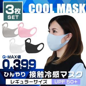 冷感マスク 3枚セット 接触冷感  大人用 男女兼用 洗える 繰り返し 涼しい 夏用 ひんやり UVカット クール 蒸れない 熱中症 グレー 在庫あり|weimall