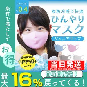 最安 冷感マスク 3枚セット 子供サイズ 熱中症対策 接触冷感 洗える 涼しい 夏マスク ひんやり クール UVカット 紫外線対策 蒸れない 子供用 送料無料 在庫あり|weimall