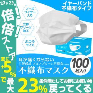 耳が痛くなりにくいマスク 2箱 100枚 使い捨てマスク 白 不織布マスク プリーツふつうサイズ 大人用 伸びる 幅広|weimall