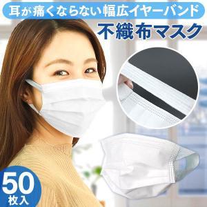 耳が痛くなりにくいマスク 50枚 使い捨てマスク 白 不織布マスク プリーツふつうサイズ 大人用 伸びる 幅広 ゆうパケット|weimall