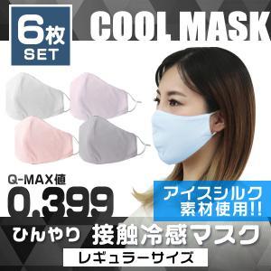 冷感メッシュマスク 3枚セット 接触冷感  通気性 洗える 繰り返し 息がしやすい 大人用 夏用 ひんやり クール 蒸れない 在庫あり|weimall