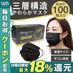 マスク 1箱 100枚 使い捨てマスク 黒 不織布マスク ふつうサイズ 大人用 使い捨て 平ゴム 小顔効果 ブラック 花粉 風邪 送料無料 宅配便|weimall
