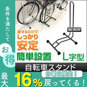 自転車 スタンド 倒れない 1台用 L字型 駐輪スタンド 横置き 室内 野外 ブラック 黒 ブラック ロードバイク用 MTB用 ピスト用 子供用 大人用|weimall