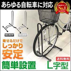 自転車 スタンド 倒れない 1台用 L字型 駐輪スタンド シルバー ブラック