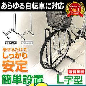 自転車 スタンド 倒れない 1台用 L字型 駐輪スタンド シルバー ブラック|weimall