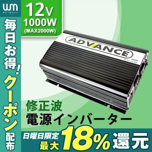 インバーター 12v 1000W インバーター DC12V/AC100V 定格1000W 最大2000W 疑似正弦波 矩形波 weimall
