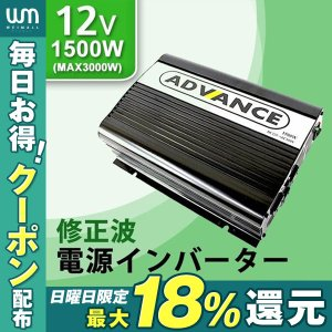 インバーター 12v 1500W インバーター DC12V/AC100V 定格1500W 最大3000W 疑似正弦波 矩形波 weimall