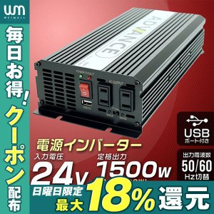 インバーター 24v 1500W インバーター DC24V/AC100V 定格1500W 最大3000W 疑似正弦波 矩形波 weimall