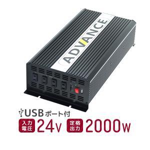 インバーター 24v 2000W インバーター DC24V/AC100V 定格2000W 最大4000W 疑似正弦波 矩形波 weimall