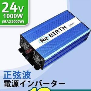 正弦波インバーター 24v インバーター 定格1000w 最大2000w DC24V/AC100V 50Hz/60Hz切替可能 インバーター weimall