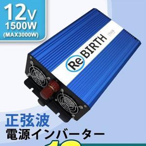 正弦波インバーター 1500W DC12V/AC100V ヒューズ付きケーブルセット  バッテリーの...