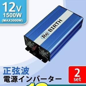 正弦波インバーター 12v インバーター 定格1500w 最大3000w DC12V/AC100V 50Hz/60Hz切替可能 2個セット|weimall