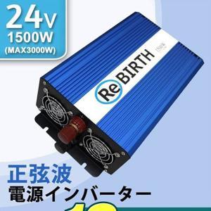正弦波インバーター 24v インバーター 定格1500w 最...