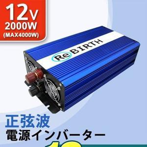 正弦波インバーター 12v インバーター 定格2000w 最大4000w DC12V/AC100V 50Hz/60Hz切替可能 インバーター|weimall