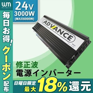 インバーター 24v 3000W インバーター DC24V/AC100V 定格3000W 最大6000W 疑似正弦波 矩形波 weimall