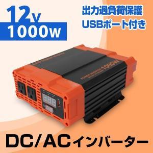 インバーター 12v 1000W インバーターDC12V / AC100V  疑似正弦波 矩形波 50Hz/60Hz対応可能 USBポート付き アウトドア|weimall