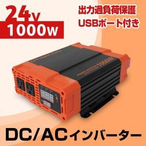 インバーター 24v 1000W インバーターDC24V / AC100V  疑似正弦波 矩形波 50Hz/60Hz対応可能 USBポート付き アウトドア weimall