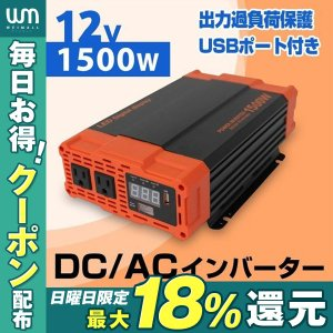 インバーター 12v 1500W インバーターDC12V / AC100V  疑似正弦波 矩形波 50Hz/60Hz対応可能 USBポート付き アウトドア|weimall