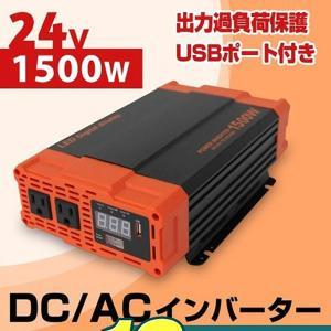 インバーター 24v 1500W インバーターDC24V / AC100V  疑似正弦波 矩形波 50Hz/60Hz対応可能 USBポート付き アウトドア|weimall