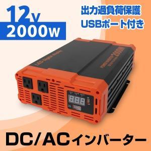 インバーター 12v 2000W インバーターDC12V / AC100V  疑似正弦波 矩形波 50Hz/60Hz対応可能 USBポート付き アウトドア|weimall