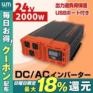 インバーター 24v 2000W インバーターDC24V / AC100V  疑似正弦波 矩形波 50Hz/60Hz対応可能 USBポート付き アウトドア weimall