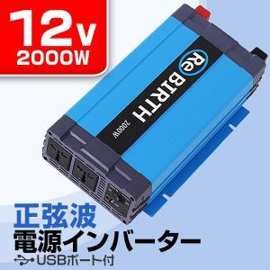 インバーター 車 正弦波 12V 100V カーインバーター 車中泊 定格2000W DC12V AC100V 50Hz/60Hz weimall