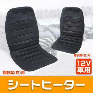 カーシートヒーター 12V  ホットカーシート ヒーター 車 運転席用 カーシート ホット シートカバー 車専用|weimall