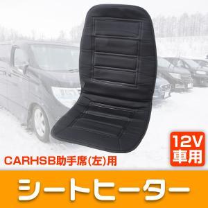 カーシートヒーター 12V  ホットカーシート ヒーター 車 助手席用 カーシート ホット シートカバー 車専用|weimall