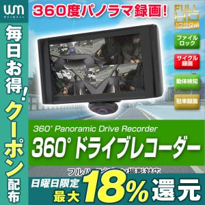 ドライブレコーダー 360度 駐車監視 一体型 前後左右 全...