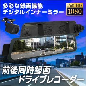 ドライブレコーダー ミラー バックカメラ 前後同時録画 駐車監視 Gセンサー搭載 タッチパネル リアモニター ルームミラー ドラレコ 前後カメラ 1年保証|weimall