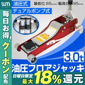 ガレージジャッキ 3t 低床 フロアジャッキ 油圧 アルミ+スチール製 ローダンウン デュアルポンプ式 軽量 タイヤ オイル 交換|weimall