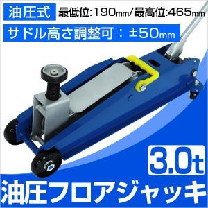 ガレージジャッキ 3t フロアジャッキ 最高位515mm 油圧 鉄製 ハイパワー 油圧ジャッキ タイヤ オイル 交換|weimall