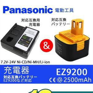 パナソニック 電動工具 EZ9200互換バッテリー 充電器 ニッカド/ニッケル水素/リチウムイオン 対応 セット weimall