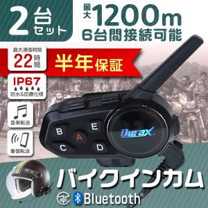 バイク インカム 2台セット インターコム Bluetooth 6 riders 6人同時通話 1000m通話 半年保証|weimall