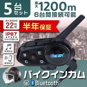 バイク インカム 5台セット インターコム Bluetooth 6 riders 6人同時通話 1000m通話 半年保証|weimall