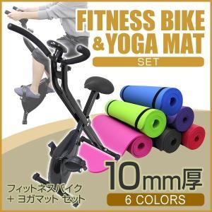 フィットネスバイク スピンバイク エアロ ビクス 家庭用 運動器具 ヨガマット 10mm セット ピラティス ホットヨガ|weimall