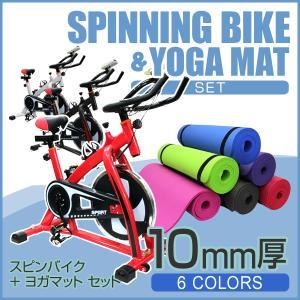 フィットネスバイク スピンバイク エアロ ビクス 家庭用 運動器具 ヨガマット 10mm セット  ピラティス ホットヨガ トレーニングバイク|weimall