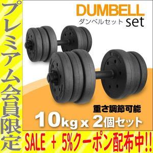 ダンベル セット 2個セット ダンベル 20kg 器具 グッズ ダンベルセット ウエイト