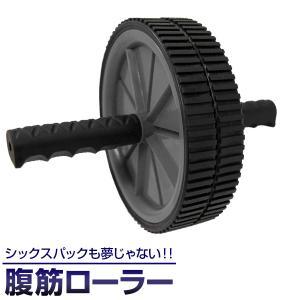 1日5分から始められる腹筋ローラー!  腹筋ローラー自体は割と昔からあるトレーニング器具です。 昔か...