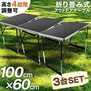 アウトドアテーブル 折りたたみ レジャーテーブル アルミテーブル 100 cm x 60cm  バーベキュー 3台セット